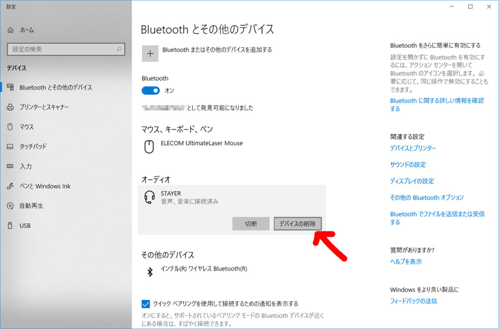 Windows10の場合02